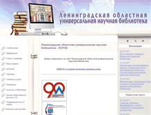 Tablet Preview of lib.lenobl.ru